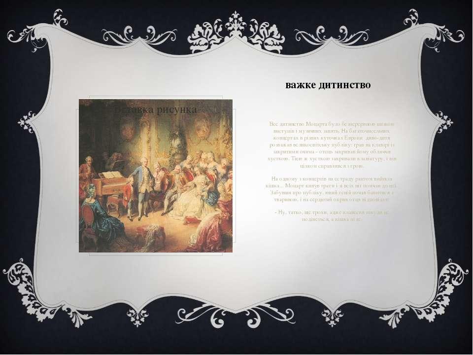 важке дитинство Все дитинство Моцарта було безперервною низкою виступів і муз...