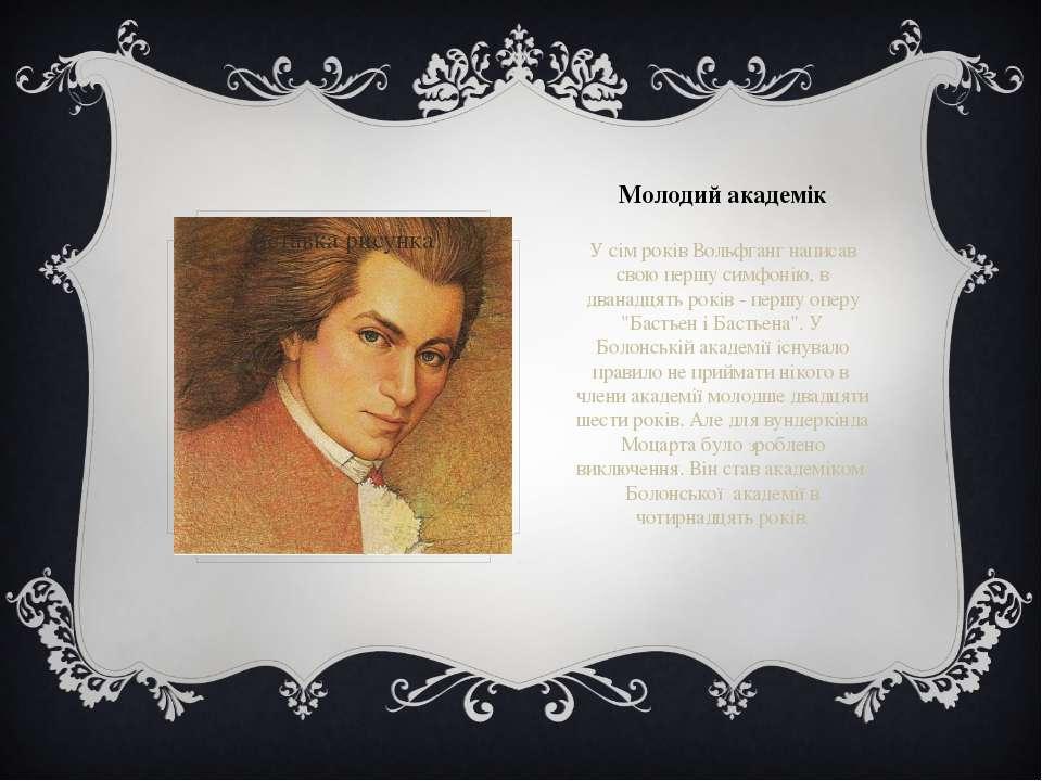 Молодий академік У сім років Вольфганг написав свою першу симфонію, в дванадц...