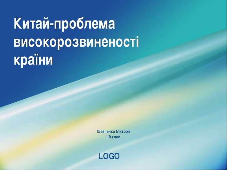 Китай-проблема високорозвиненості країни Шевченко Вікторії 10 клас LOGO
