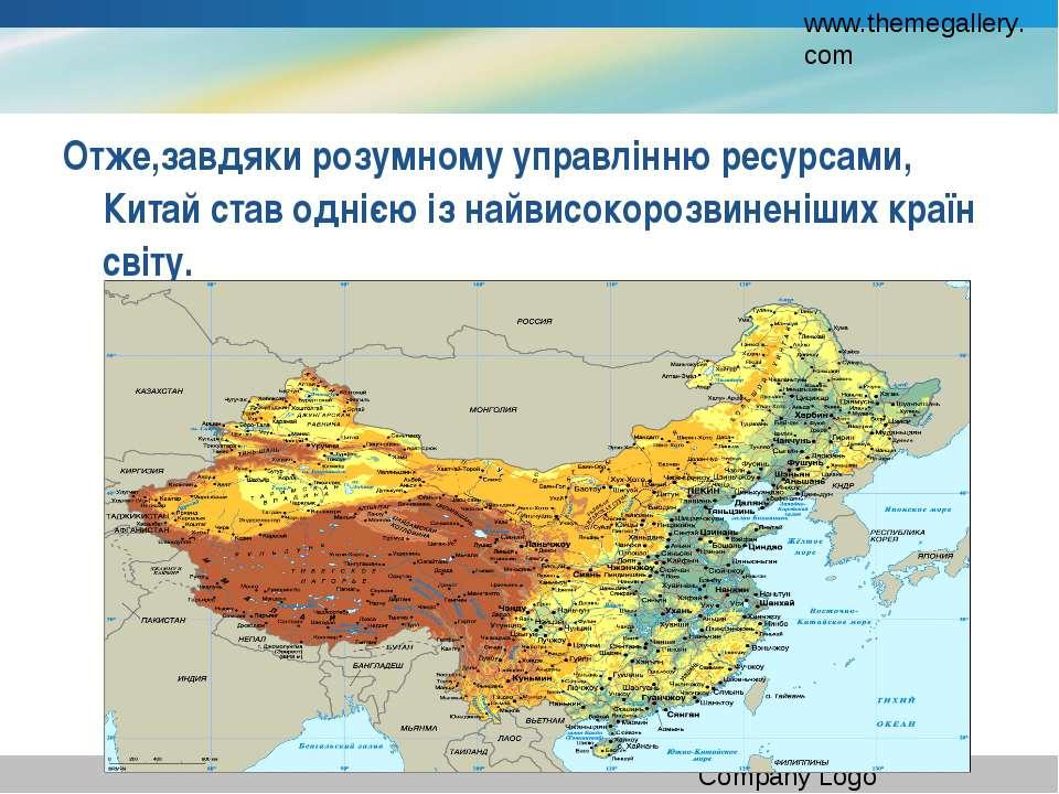 Отже,завдяки розумному управлінню ресурсами, Китай став однією із найвисокоро...