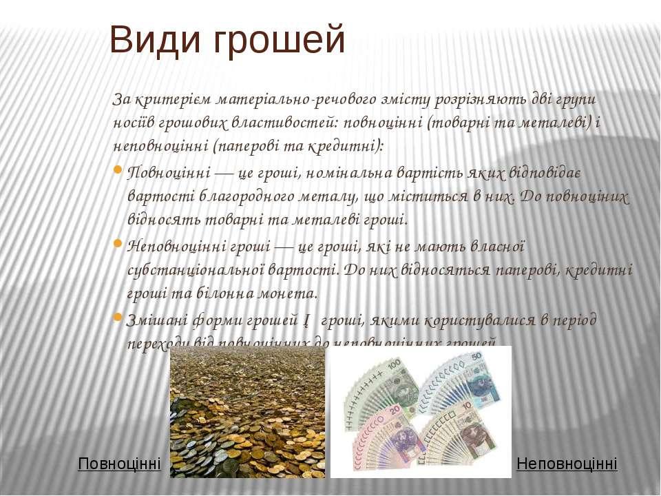 За критерієм матеріально-речового змісту розрізняють дві групи носіїв грошови...