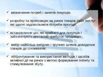 визначення потреб і запитів покупців; розробку та пропозицію на ринок товарів...