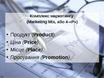 Комплекс маркетингу (Marketing Mix, або 4-«Р») Продукт (Product). Ціна (Price...