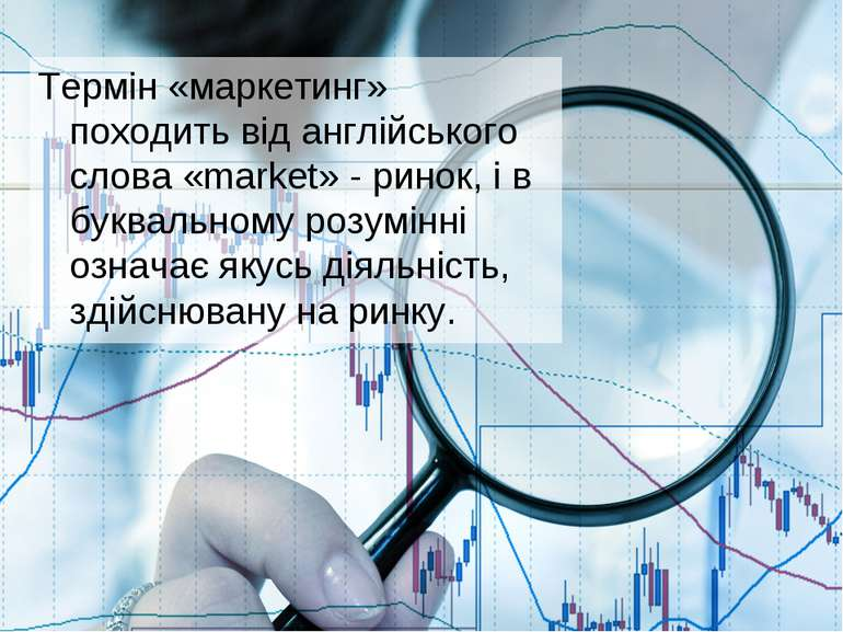 Термін «маркетинг» походить від англійського слова «market» - ринок, і в букв...