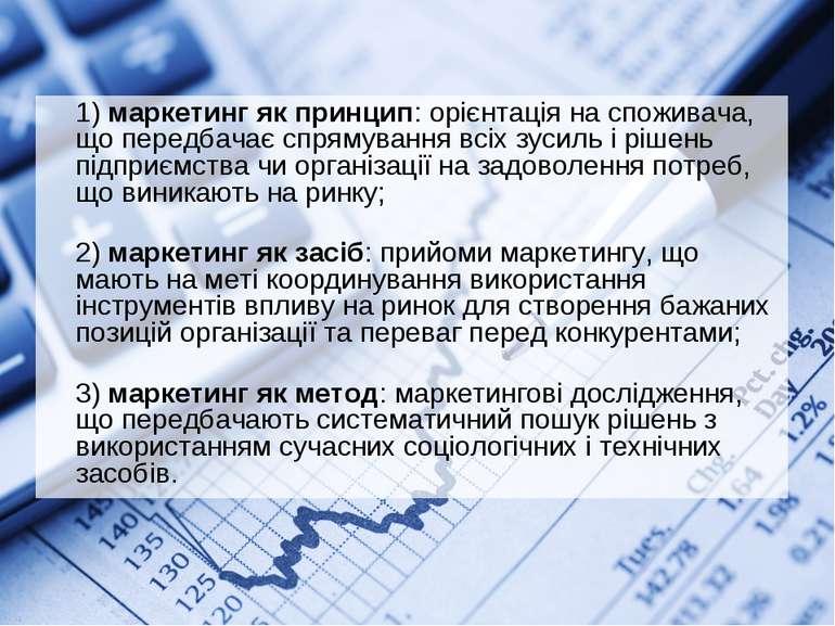 1) маркетинг як принцип: орієнтація на споживача, що передбачає спрямування в...