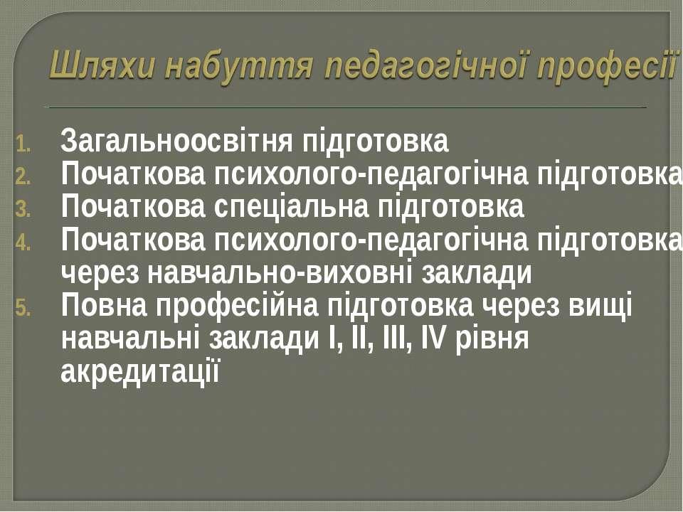 Загальноосвітня підготовка Початкова психолого-педагогічна підготовка Початко...
