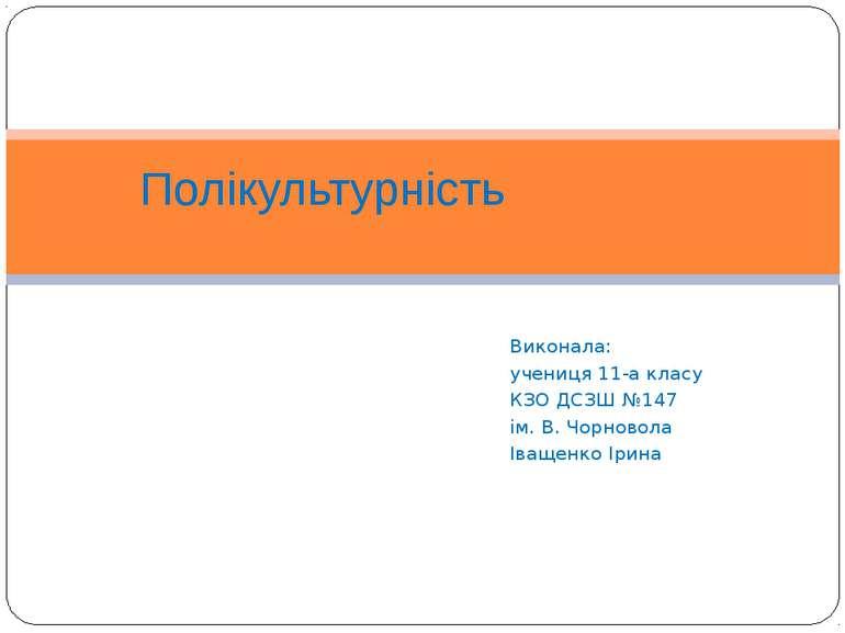 Виконала: учениця 11-а класу КЗО ДСЗШ №147 ім. В. Чорновола Іващенко Ірина По...