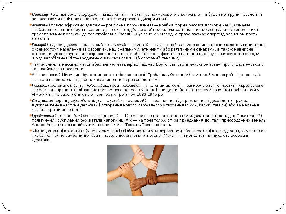 Сегрегація(від пізньолат.segregatio— відділення) — політика примусового ві...