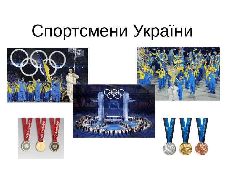 Спортсмени України