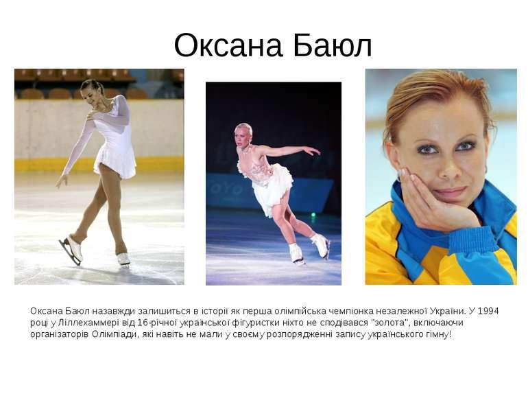 Оксана Баюл Оксана Баюл назавжди залишиться в історії як перша олімпійська че...