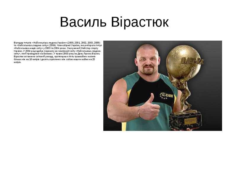 Василь Вірастюк Володар титулів «Найсильніша людина України» (2000, 2001, 200...