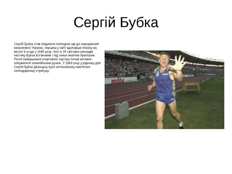 Сергій Бубка Сергій Бубка став людиною-легендою ще до народження незалежної У...