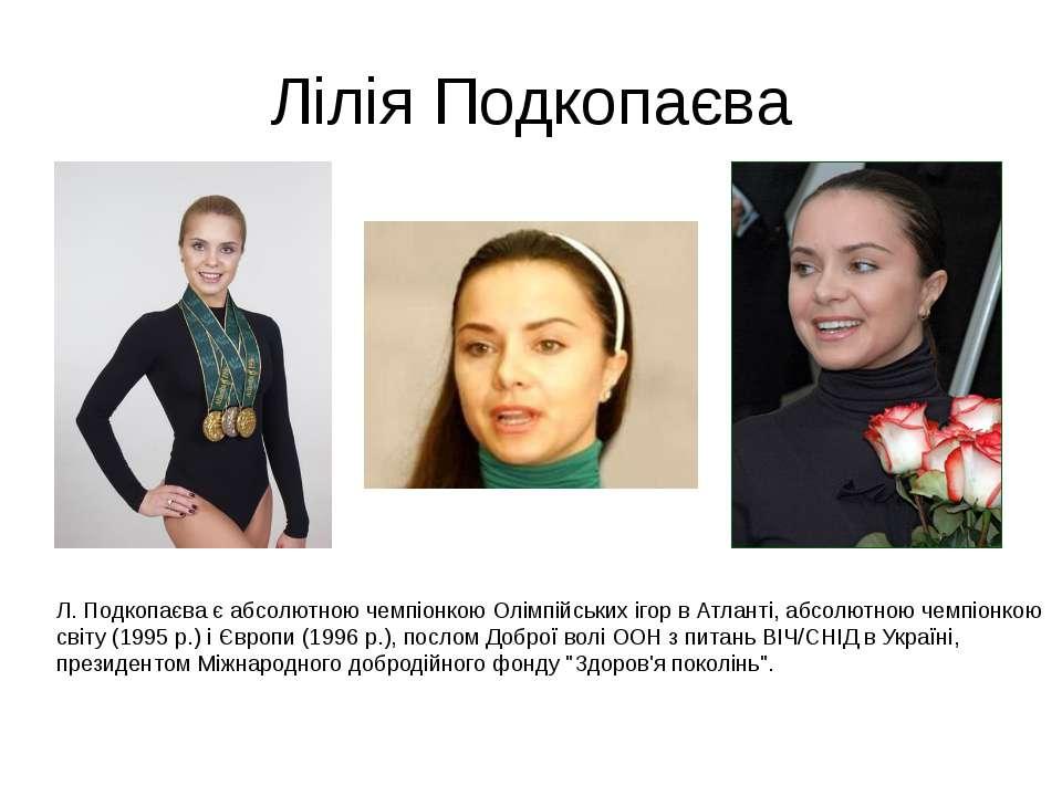 Лілія Подкопаєва Л. Подкопаєва є абсолютною чемпіонкою Олімпійських ігор в Ат...