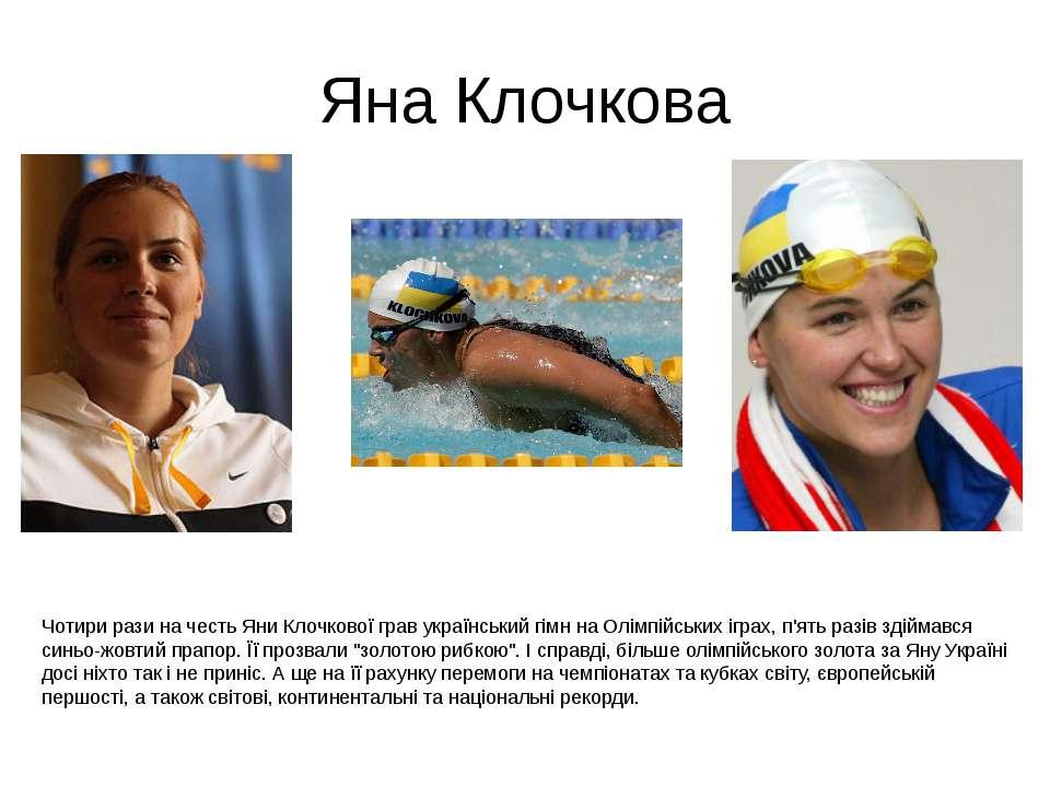 Яна Клочкова Чотири рази на честь Яни Клочкової грав український гімн на Олім...