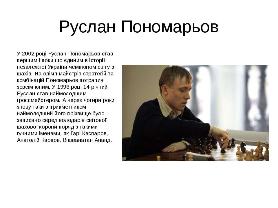 Руслан Пономарьов У 2002 році Руслан Пономарьов став першим і поки що єдиним ...