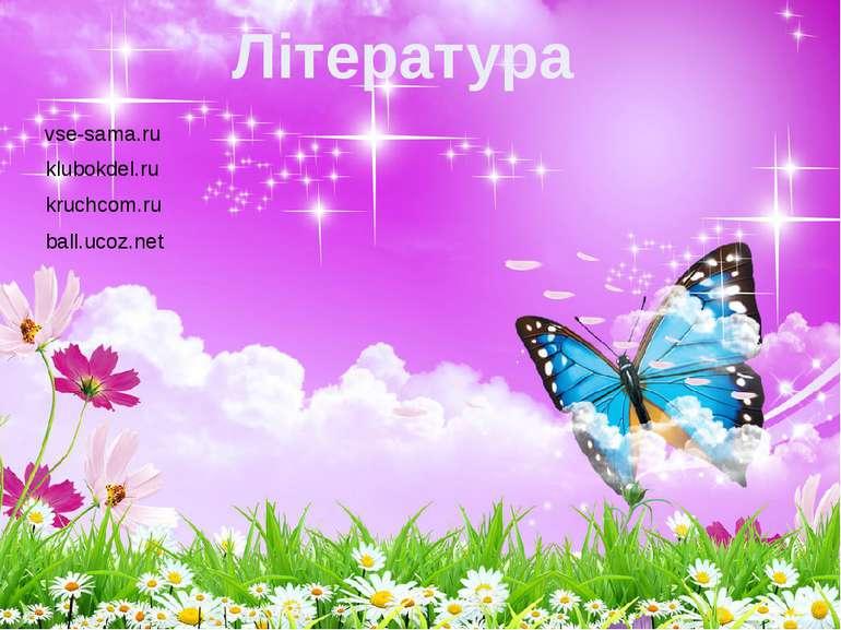 Література vse-sama.ru kruchcom.ru klubokdel.ru ball.ucoz.net