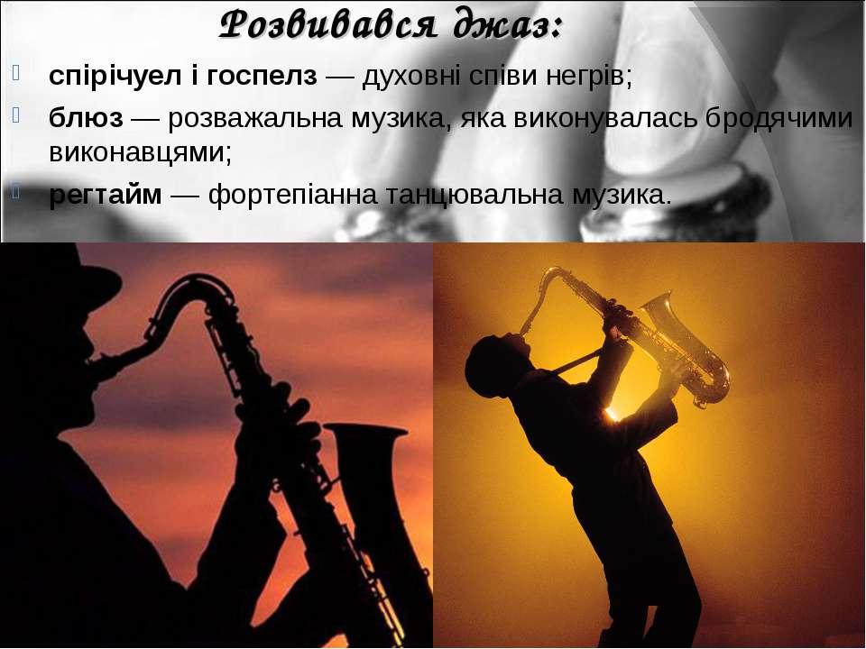 Розвивався джаз: спірічуел і госпелз— духовні співи негрів; блюз— розважаль...