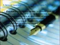 Державне (конституційне) право - це провідна галузь права іі законодавства, щ...