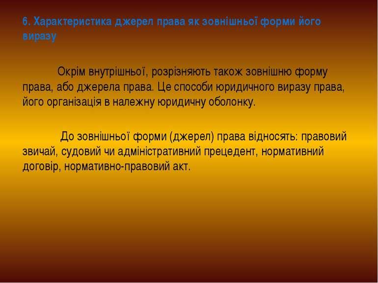 Окрім внутрішньої, розрізняють також зовнішню форму права, або джерела права....