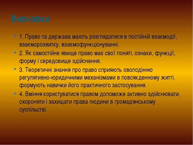 1. Право та держава мають розглядатися в постійній взаємодії, взаєморозвитку,...