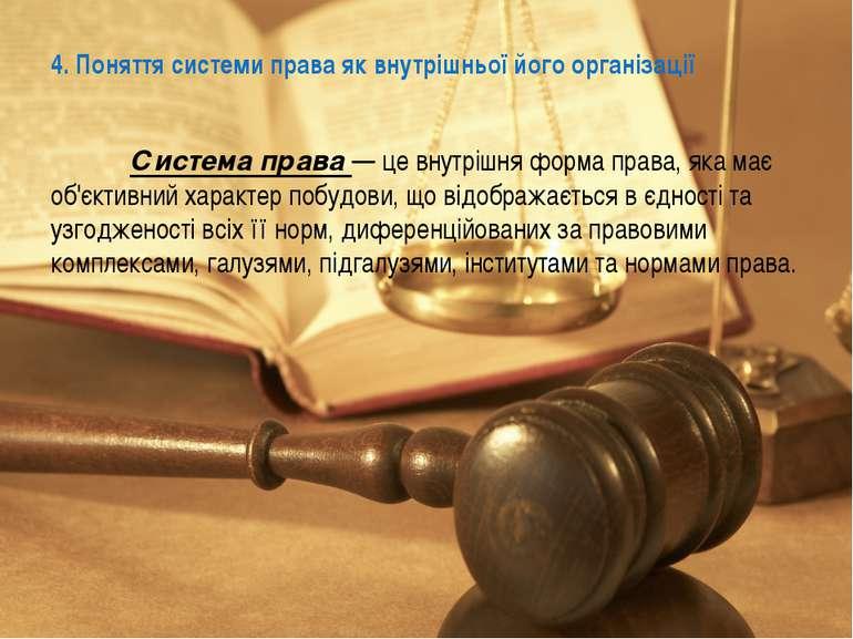 Система права — це внутрішня форма права, яка має об'єктивний характер побудо...