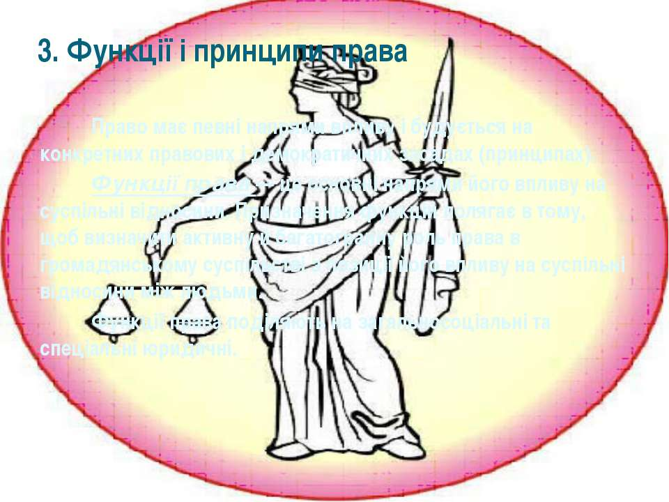 Право має певні напрями впливу і будується на конкретних правових і демократи...