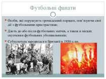 Футбольні фанати Особи, які порушують громадський порядок, пов'язуючи свої ді...
