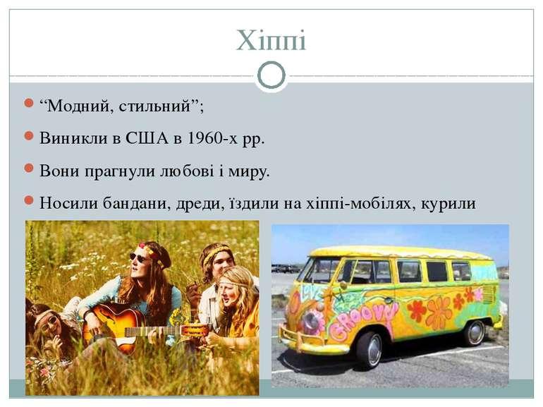 """Хіппі """"Модний, стильний""""; Виникли в США в 1960-х рр. Вони прагнули любові і м..."""