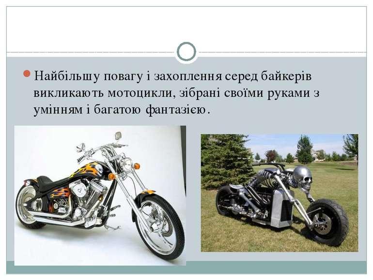Найбільшу повагу і захоплення серед байкерів викликають мотоцикли, зібрані св...