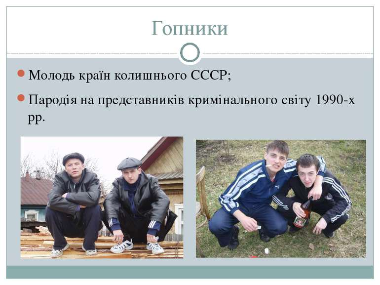 Гопники Молодь країн колишнього СССР; Пародія на представників кримінального ...