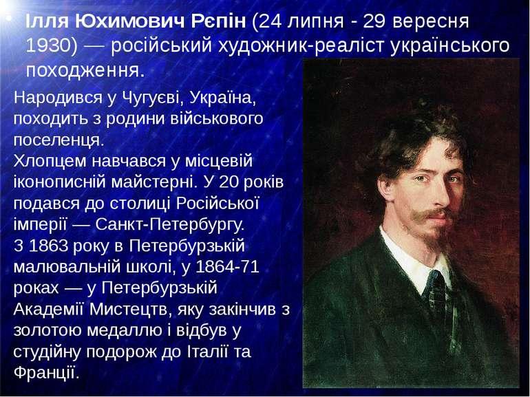 Ілля Юхимович Рєпін (24липня - 29 вересня 1930) — російський художник-реаліс...
