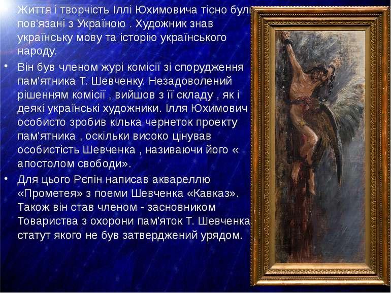 Життя і творчість Іллі Юхимовича тісно були пов'язані з Україною . Художник з...