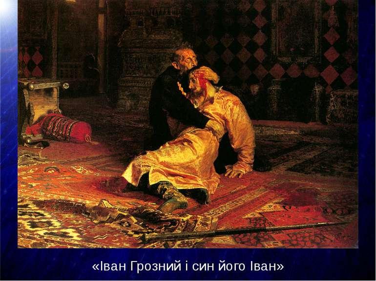 «Іван Грозний і син його Іван»