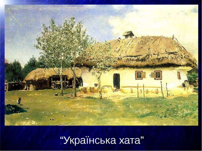 """Українська хата"""