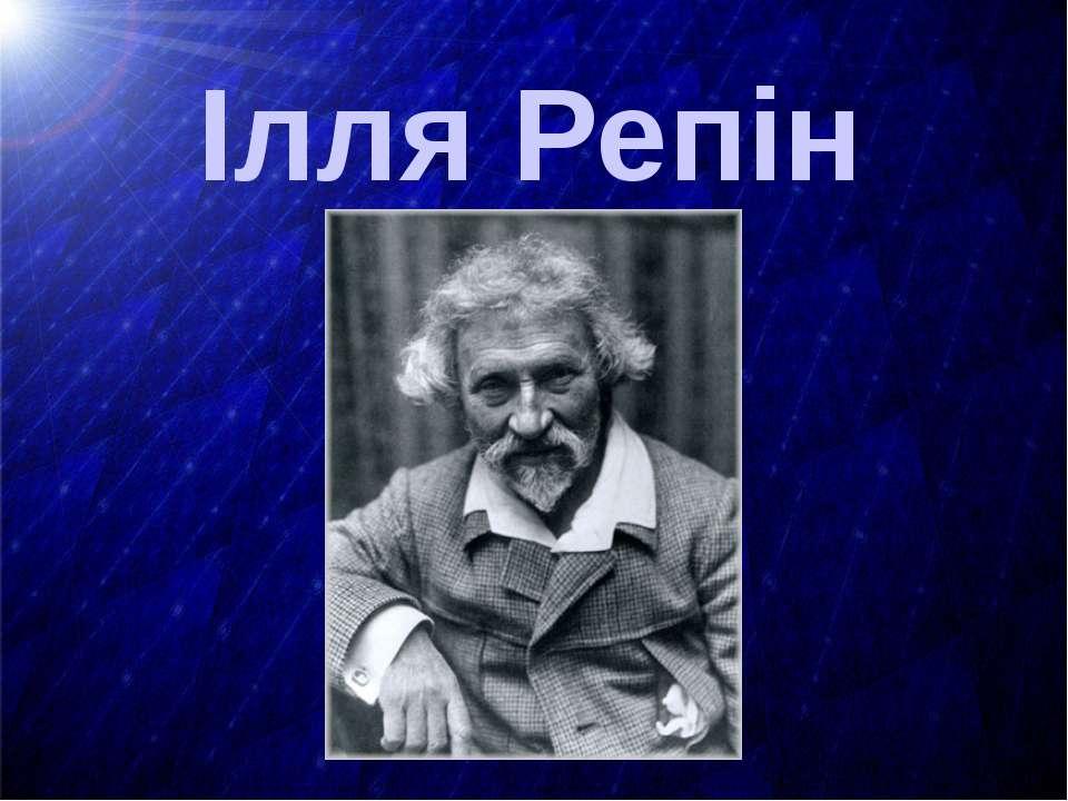 Ілля Репін