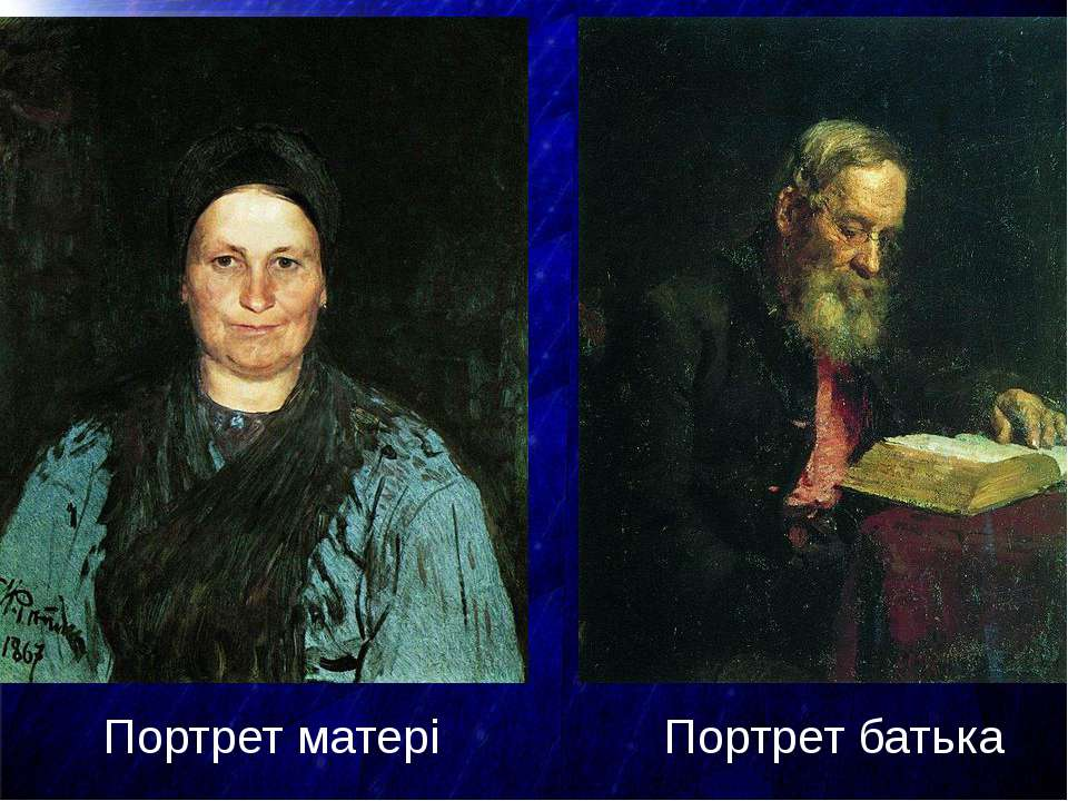 Портрет матері Портрет батька
