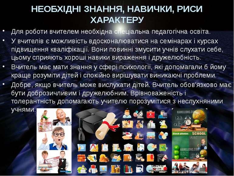 НЕОБХІДНІ ЗНАННЯ, НАВИЧКИ, РИСИ ХАРАКТЕРУ Для роботи вчителем необхідна спеці...