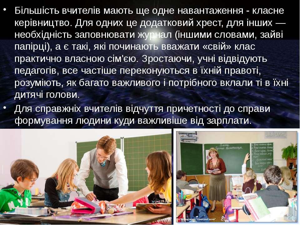 Більшість вчителів мають ще одне навантаження - класне керівництво. Для одних...