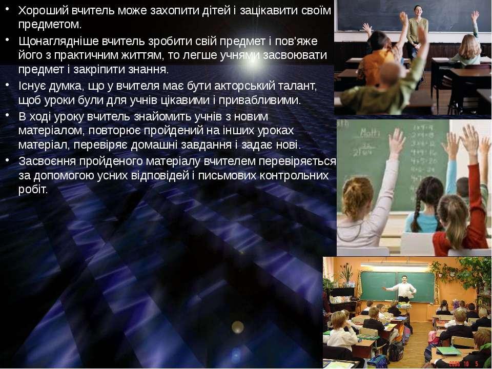 Хороший вчитель може захопити дітей і зацікавити своїм предметом. Щонаглядніш...