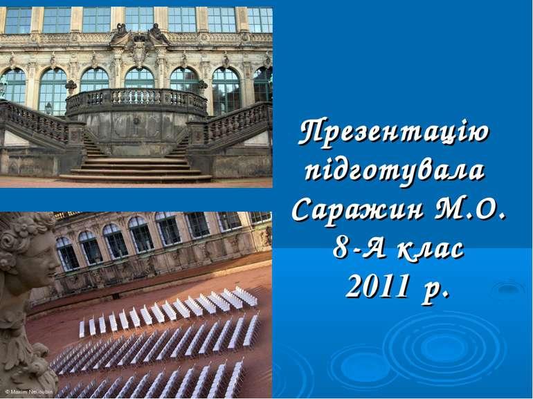 Презентацію підготувала Саражин М.О. 8-А клас 2011 р.
