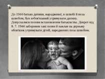 До 1944 батько дитини, народженої, в шлюбі й поза шлюбом, був зобов'язаний ут...