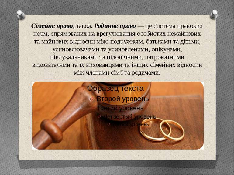 Сімейне право, такожРодинне право— це системаправових норм, спрямованих на...