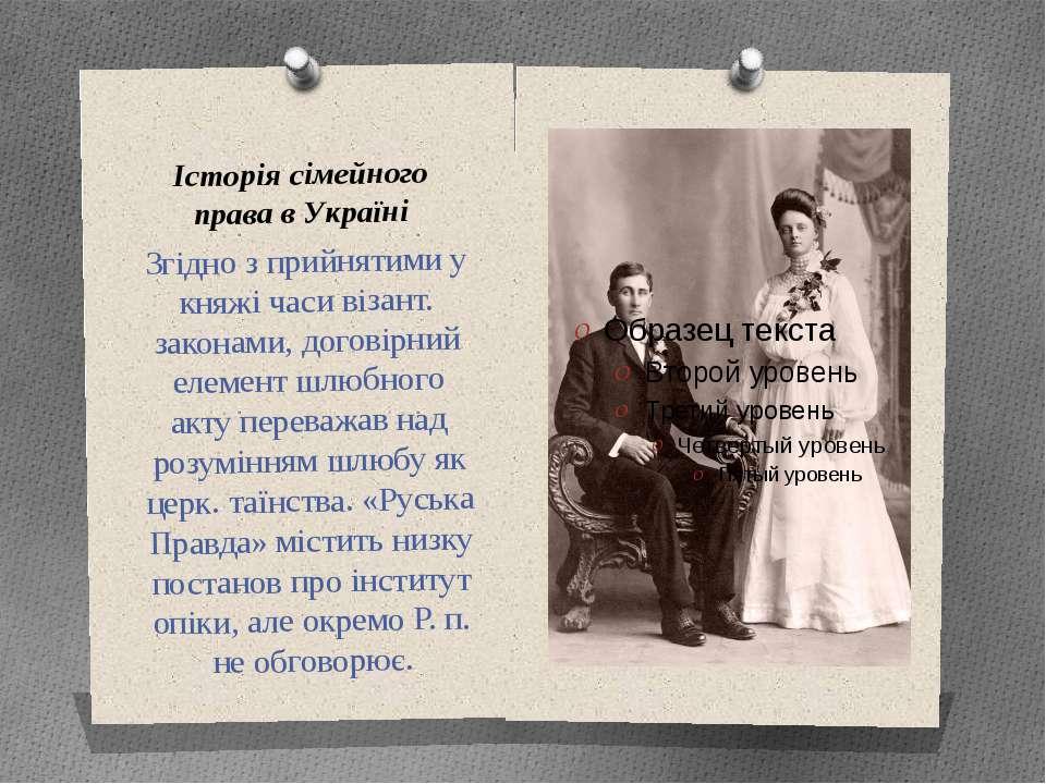 Історія сімейного права в Україні Згідно з прийнятими у княжі часи візант. за...