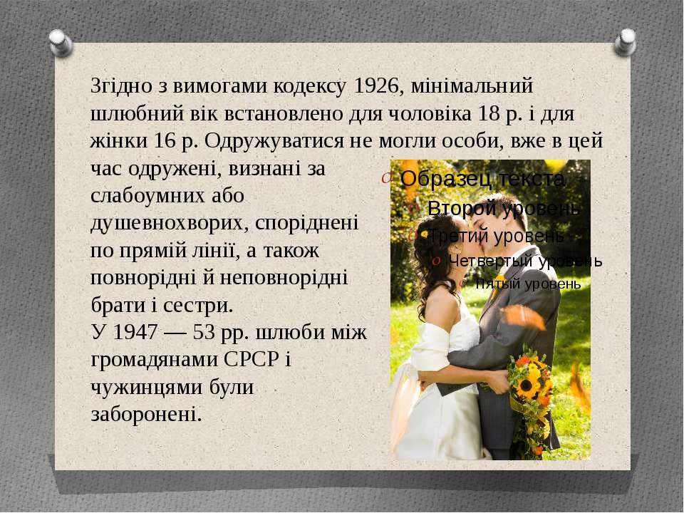 Згідно з вимогами кодексу 1926, мінімальний шлюбний вік встановлено для чолов...