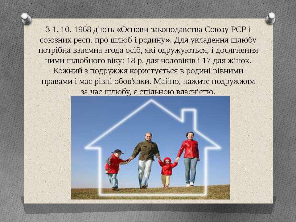 З 1. 10. 1968 діють «Основи законодавства Союзу РСР і союзних респ. про шлюб ...