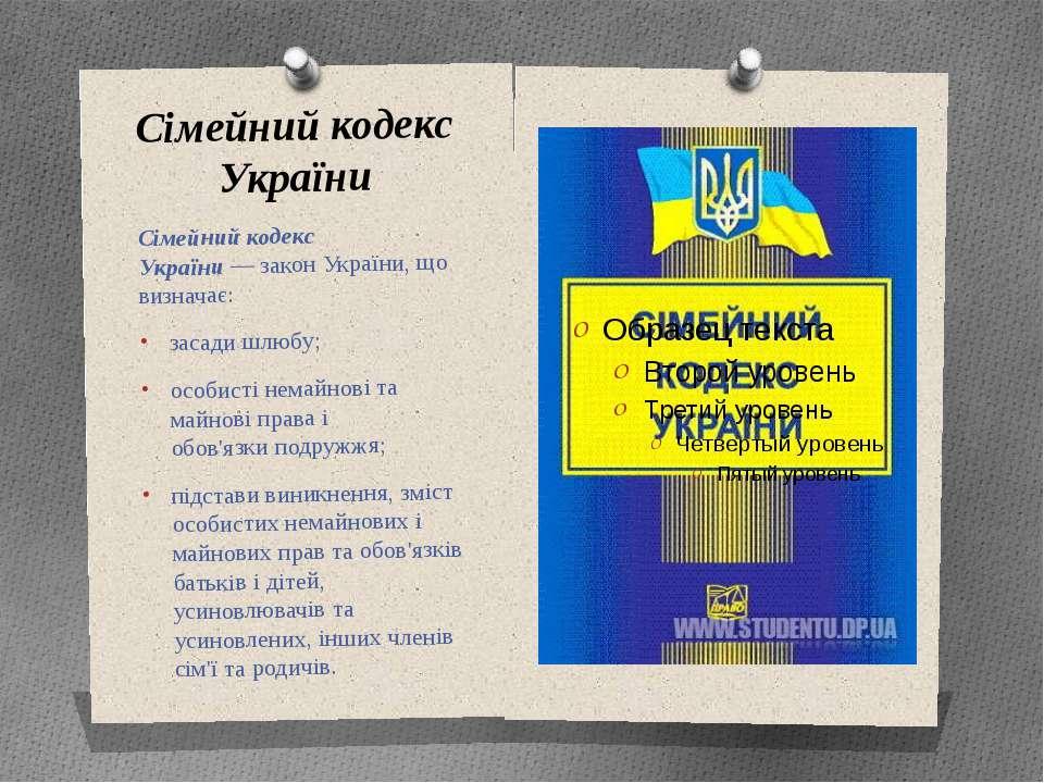 Сімейний кодекс України Сімейний кодекс України—закон України, що визначає:...