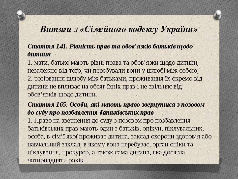 Витяги з «Сімейного кодексу України» Стаття 141. Рівність прав та обов'язків ...