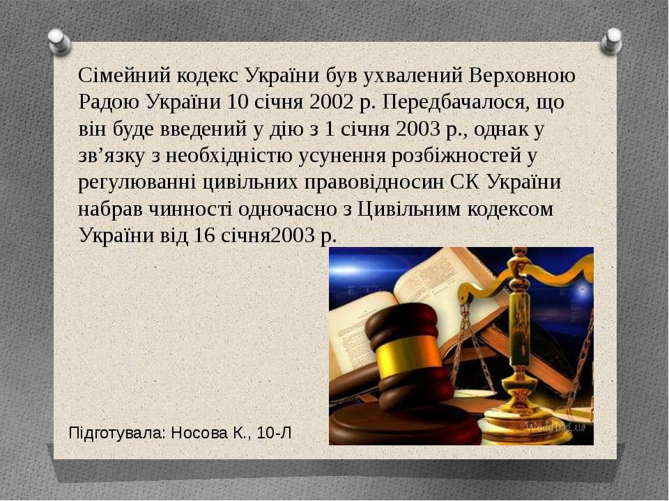Сімейний кодекс України був ухвалений Верховною Радою України 10 січня 2002 р...