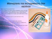 Матеріали та інструменти для квілінга Двосторонній кольоровий папір Пристосув...
