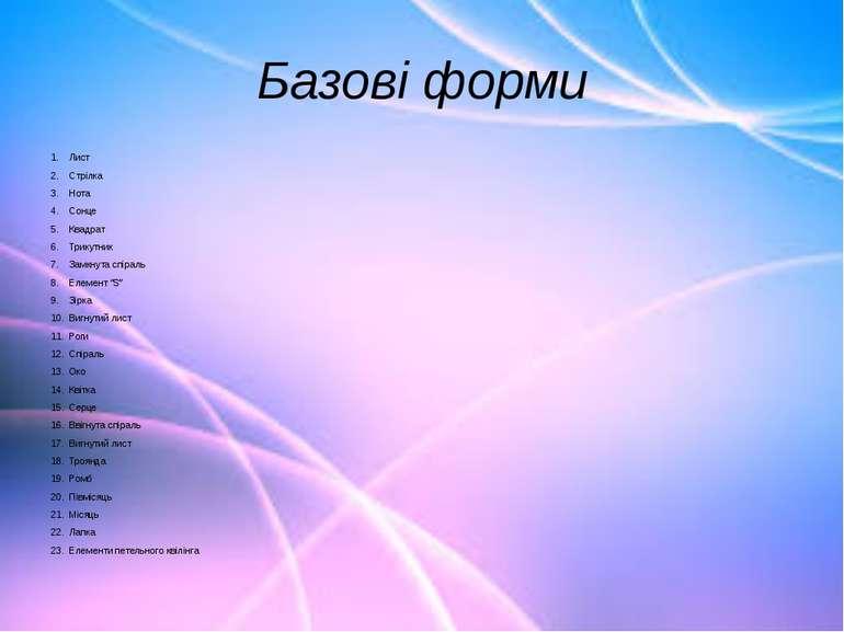 Базові форми Лист Стрілка Нота Сонце Квадрат Трикутник Замкнута спіраль Елеме...